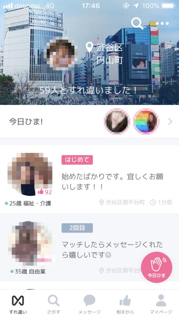クロスミー 渋谷 すれ違い