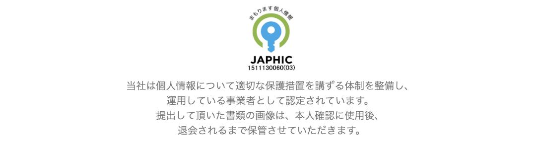 ウィズ 登録方法 japhic