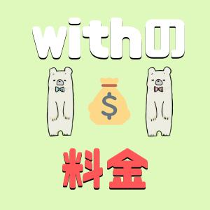 with(ウィズ)の料金プランを男女別に解説!無料会員と有料会員の違いも詳しく解説