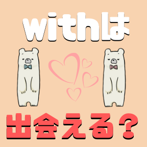【2020年最新】with(ウィズ)の口コミ・評判!2chやTwitterでの評価は良い?