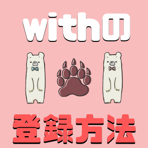 with(ウィズ)の登録方法と年齢確認!Facebookなしでも登録可能に!