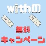 【必読】with(ウィズ)の1ヶ月無料キャンペーンの申し込み方法と条件