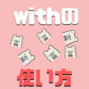 誰でも分かる!with(ウィズ)アプリの簡単に出会える使い方!