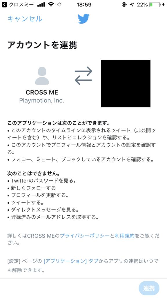 クロスミー twitter登録