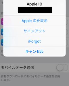 クロスミー 退会 iPhone AppleID