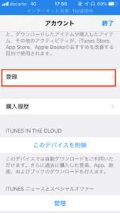 クロスミー 退会 iPhone 登録