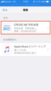 クロスミー 退会 iPhone 有料会員