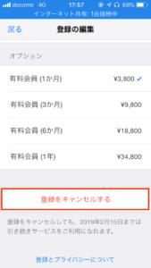 クロスミー 退会 iPhone 登録をキャンセル