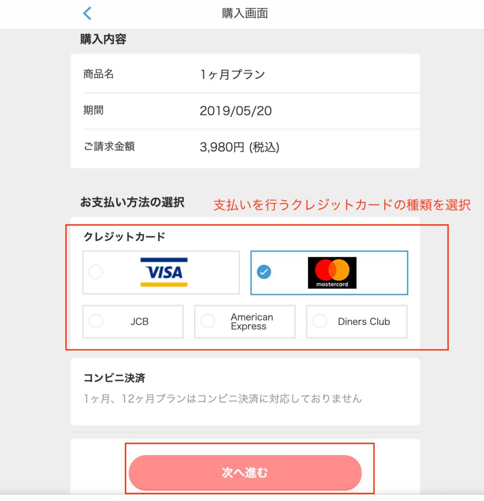 Omiai クレジットカード 種類選択