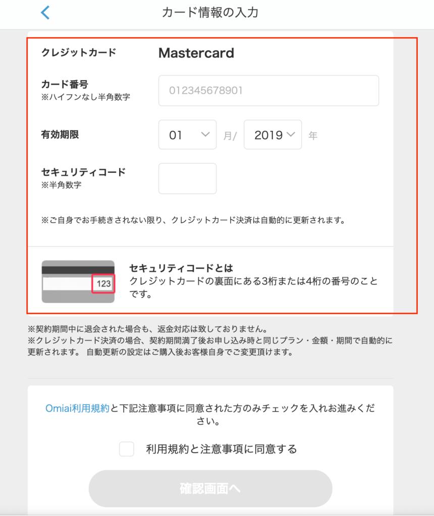 Omiai クレジットカード 詳細