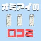 【2019年最新】Omiaiの口コミ・評判!2chやTwitterでの評価は高い!