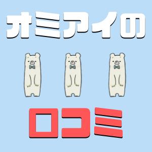 【2020年最新】Omiaiの口コミ・評判!2chやTwitterでの評価は高い!