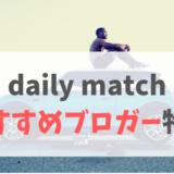 dailymatch編集部おすすめの『マッチングアプリ紹介サイト、婚活サイト、恋活ブログ』を厳選してご紹介します!