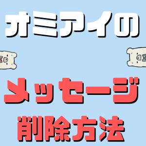 Omiaiでのメッセージの削除方法 | 削除したメッセージは復活できる?
