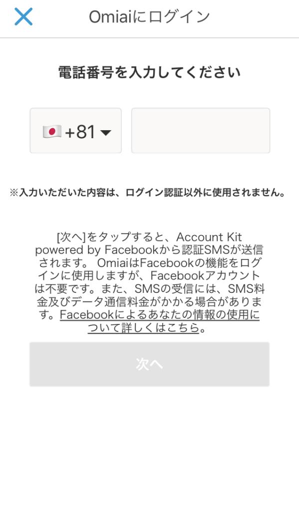 Omiai 登録 Facebookなし 電話番号