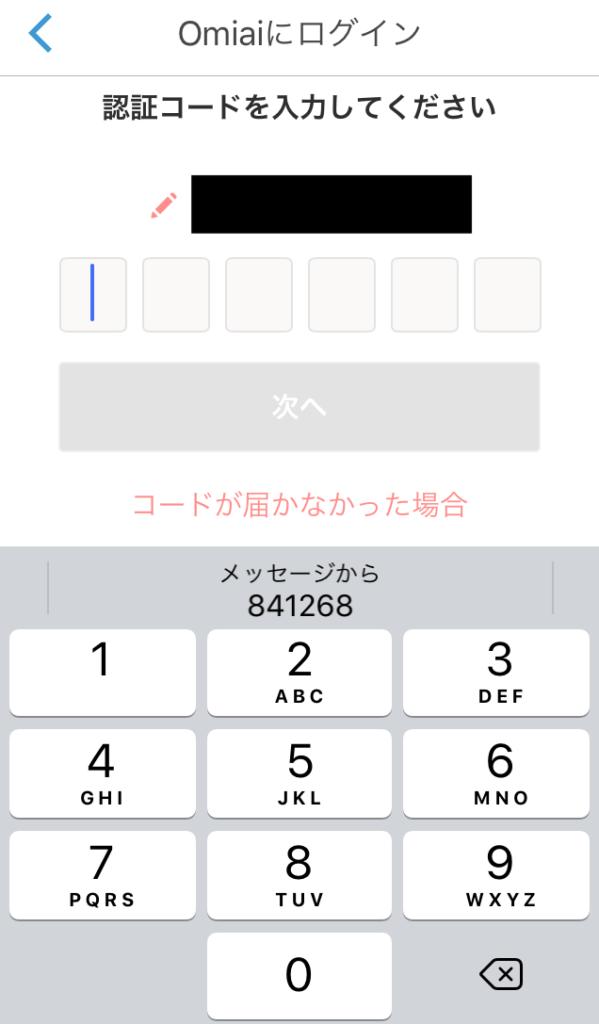 Omiai 登録 電話番号 SMS認証