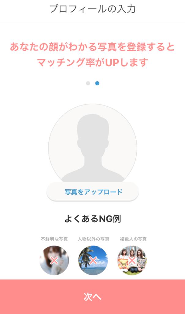 Omiai 登録 プロフィール画像