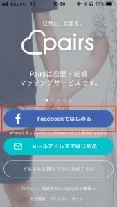 ペアーズ 登録方法 Facebook