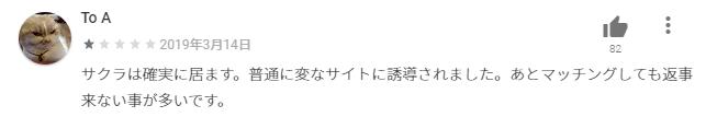 ペアーズ 評判 口コミ デメリット サクラ