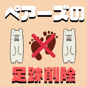 ペアーズ(Pairs)で足跡をつけない方法と消す方法について解説!