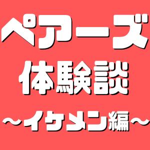【ペアーズ体験談】高橋一生似の32歳イケメンとマッチングデート!趣味はランニング!