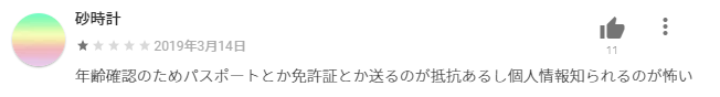 ペアーズ 評判 口コミ デメリット 個人情報