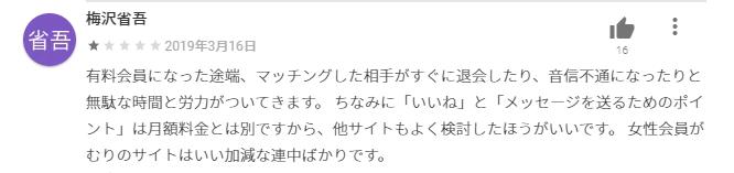 ペアーズ 評判 口コミ デメリット 業者