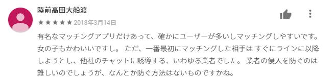 ペアーズ 評判 口コミ メリット マッチング