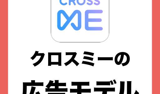 クロスミーの広告(CM)に出てくる美女・イケメンモデル一覧まとめ!【男女】