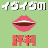 【恋活アプリ】イヴイヴの口コミ・評判!2chやTwitterで審査制は人気?