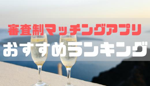 【2019年最新】審査制マッチングアプリおすすめ3選!写真審査はある?