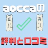 aocca 評判 口コミ