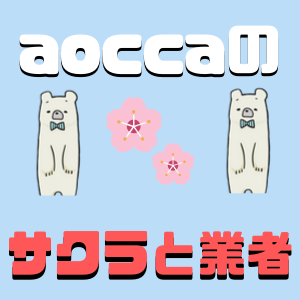 aocca(アオッカ)のサクラと業者の特徴と見分け方!勧誘には気をつけるべき!