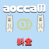 aocca 料金