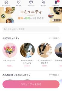 aocca コミュニティ 口コミ