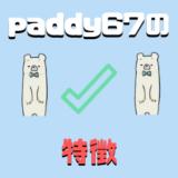 paddy67 評判 口コミ