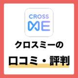 クロスミー(CROSSME)は危険なの?口コミ評判を調査してみた結果!