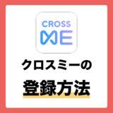 クロスミー(CROSS ME)の登録はどれが良いの?登録方法・各種設定を画像つきで解説!