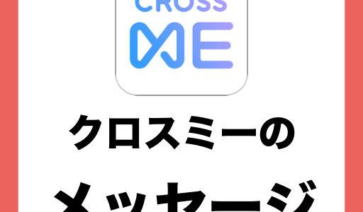 クロスミーのプロフィールはこう書け!返信率を上げるための最初のメッセージのポイントも!