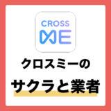 クロスミー(CROSSME)のサクラと業者の特徴と見分け方!早い勧誘は危険!